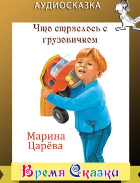 Что стряслось с грузовичком: детская аудиосказка